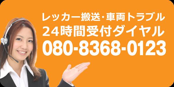 24時間受付ダイヤルは08083680123